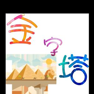 旅游景点金字塔千库原创艺术字