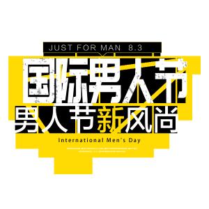 国际男人节斑驳立体三角风尚千库原创