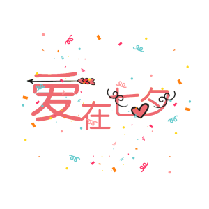 爱在七夕PNG