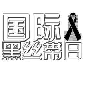 千库原创国际黑丝带日艺术字