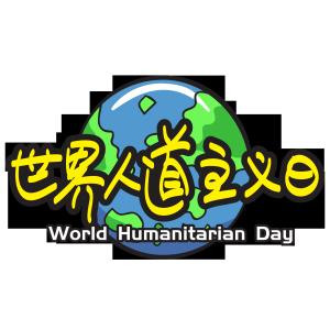 世界人道主义日—手写手绘POP卡通矢量艺术字|千库原创|