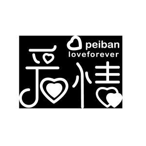 爱情七夕浪漫爱心艺术字千库原创