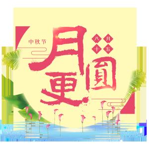 中秋节艺术字体