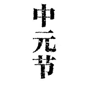中元节斑驳效果矢量艺术字