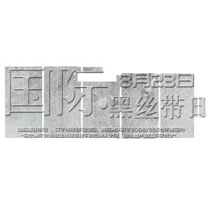 千库原创艺术字国际黑丝带日