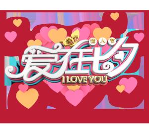 爱在七夕浪漫艺术字