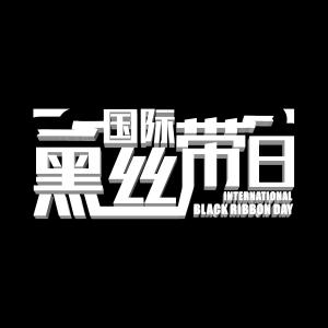 国际黑丝带日白色立体艺术字千库原创