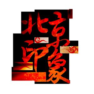 中国风北京印象风景旅游海报