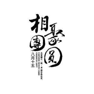 中秋节包装毛笔字免抠下载