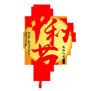 中秋节红色文字素材