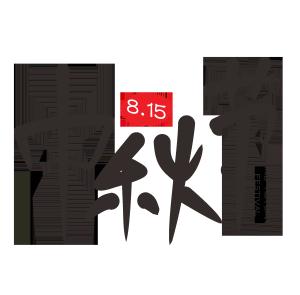 八月十五中秋节海报艺术字千库原创