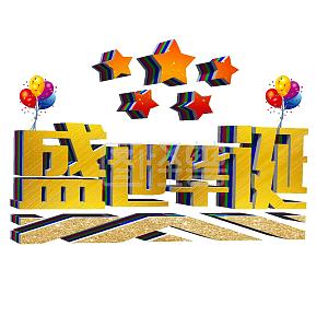 国庆节盛世华诞立体3D