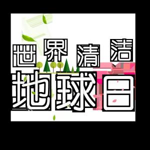世界清洁地球日千库原创艺术字