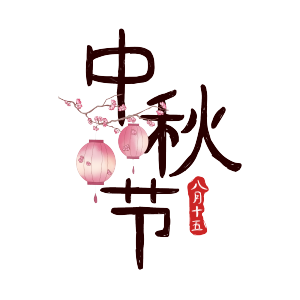 千库原创中秋节矢量艺术字
