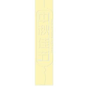 中秋佳节灯笼创意艺术字免费下载