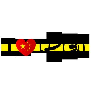  我爱中国 —手写手绘书法矢量艺术字 千库原创 