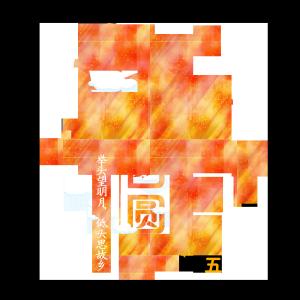 中秋团圆季千库原创艺术字