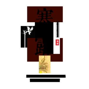 寒露二十四节气中国传统秋天寒冷白鹤庄稼千库原创