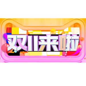 双11淘宝天猫购物节双十一来啦3D立体海报艺术字千库原创