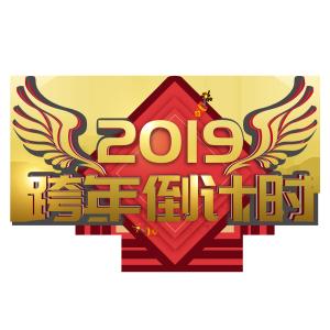 2019新年跨年倒计时金色立体大气翅膀红色喜庆磅礴