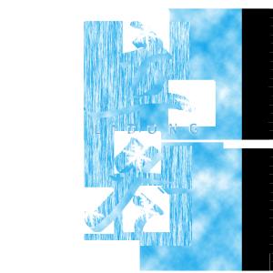 立冬3D立体字