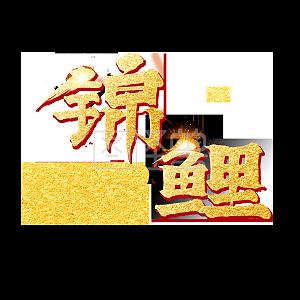 锦鲤金色系艺术字