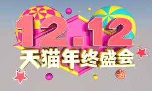 12.12天猫年终盛会3D字体设计