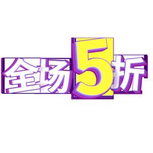 全场5折立体艺术字