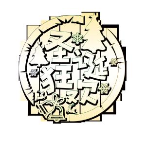 圣诞狂欢白色艺术字