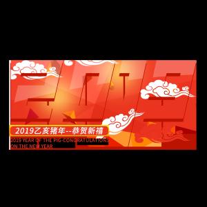 2019霸气新年字体