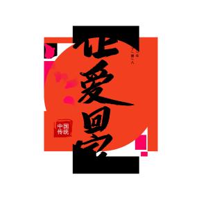 中国传统节日让爱回家创意毛笔字
