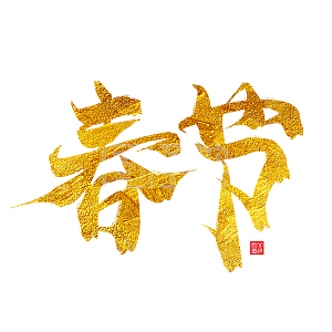 春节金色毛笔艺术字