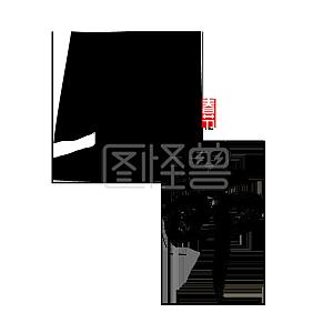 春节书法字体