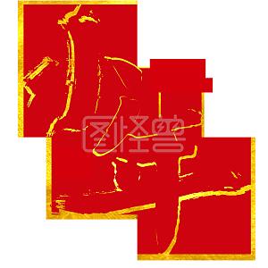 春节小年艺术字