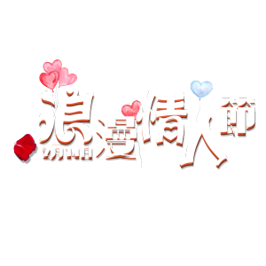 情人节浪漫情人节