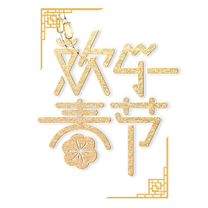 春节欢乐春节艺术字体