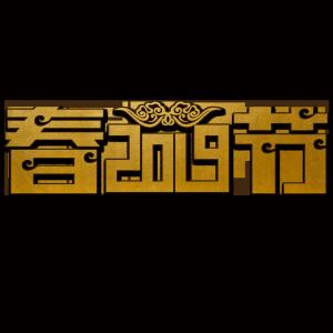 春节2019金色阴影艺术字