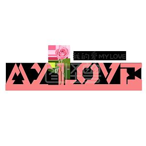 英文字母my love艺术字
