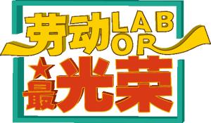 51劳动节劳动最光荣
