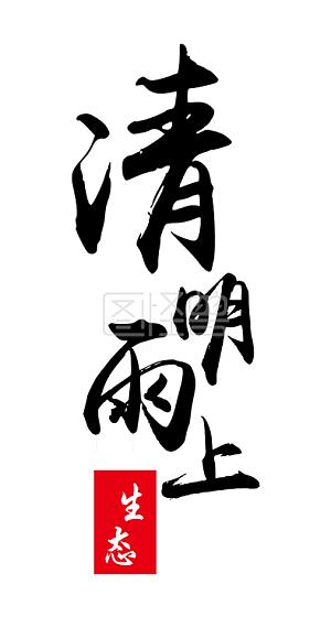 下雨清明节毛笔字艺术字字体