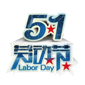 51劳动节 蓝色字体 红星 海报banner字体