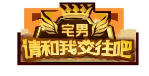 字体设计 主视觉banner