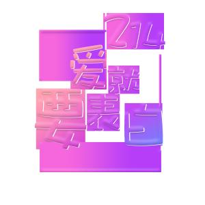 214情人节爱就要表白卡通创意字体