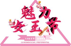 粉色浪漫38女王节妇女节主题艺术字设计