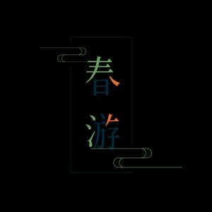 矢量春游海报字体设计