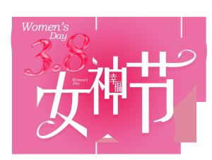 女神节38妇女节艺术字