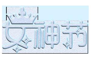 艺术字女神节字体设计