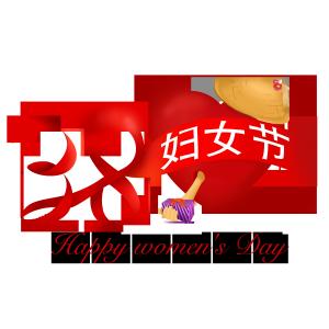 38妇女节女神节手绘浪漫字体