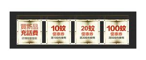香港字体优惠券模板淘宝天猫促销满减折扣PSD分层