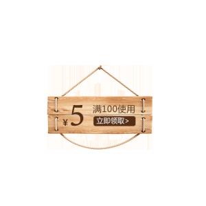 木板优惠券模板淘宝天猫促销满减折扣PSD分层